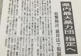 """六代目山口組でも神戸山口組でもない「指定暴力団」が誕生か…ヤクザに""""脱山口組""""の動きが加速 !?"""