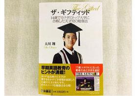 海外の名門大学が争奪戦 14歳の天才日本人少年を育てた両親の教育法とは?