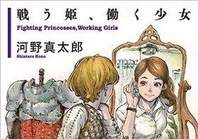「フェミ? わかってるよ」に奪われた連帯を再び取り戻そう/河野真太郎『戦う姫、働く少女』