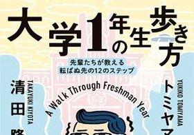 「転ばないため」ではなく、「安心して転ぶため」に――トミヤマユキコ×清田隆之『大学1年生の歩き方』