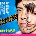 7月深夜ドラマの掘り出し物『わにとかげぎす』、本田翼の体当たりサービスで人気上昇中