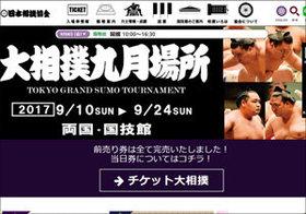 「前代未聞で、予測不能」な時代に突入しつつある大相撲、九月場所の見どころとは?
