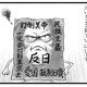 中国、「反日洗脳」教育の実態…幼稚園から「日本鬼子」、反日絵画コンクールを開催