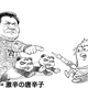 中国共産党、風刺マンガを徹底弾圧…大学で「公民の権利」「司法の独立」等の教育を禁止