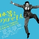NHK植木等ドラマに抱く残念な違和感…『トットてれび』との決定的な差