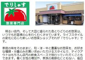 O157で女児死亡の惣菜店系列、原因不明のまま営業再開…厳格な対策には多額コスト