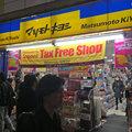不動の業界トップ・マツキヨ、突然3位転落の「事情」…ツルハ、1位奪取の鮮やかな戦略