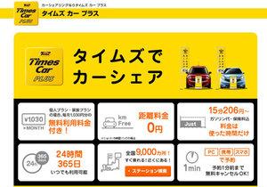 パーク24、月額千円で車シェア&到着地点で「乗り捨て」が便利すぎる!