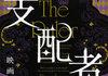 ケータイ小説ユーザーは、地方在住、20~30代も多い 「空想ヤンキーもの」が女性の心をつかみ続ける理由。