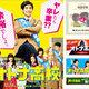 波紋の『オトナ高校』が共感できて面白い!童貞&処女のオトナが容赦ない罵り合い!