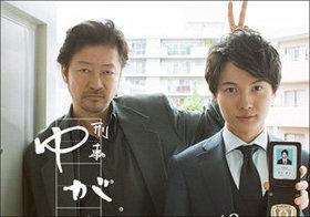 『刑事ゆがみ』、新田真剣佑が「美しすぎる!」とネット悶絶!視聴率もうなぎ上りだ!