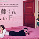 『伊藤くんAtoE』は木村文乃のクールビューティーぶりが全部詰まってる!