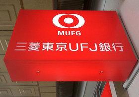 三菱東京UFJ銀行の内紛…「三菱銀行」への改名説くすぶる