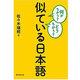 あなたは説明できる? 「美しい」と「きれい」の意味の違いとは? 説明しづらい似ている日本語