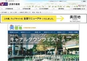 神戸市、歩行困難な79歳居住者を震災復興住宅から強制退去…入居期限の通知不徹底
