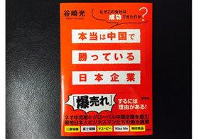 「海外で普及しない」が定説だった飲料自販機を中国で広めた日本企業