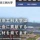 東京工科大学が「学内で起きた職員の凄惨な自殺」を隠蔽…背景に雇用をめぐるトラブルか