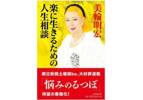 美輪明宏が「人付き合いは『腹六分』でいい」と説くワケ