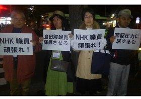 NHKの安倍政権「御用聞き」報道反対デモに、一部NHK関係者が「賛同」の異常事態