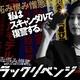 木村多江が徹底的に苦しむ『ブラックリベンジ』、深夜ドラマなのに視聴率ジワジワ上昇