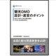"""日本の観光大国化のカギ? """"地域振興のプロ集団""""DMOとは"""