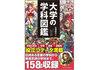 日本初の「マンガ学科」誕生から17年、今の状況は?