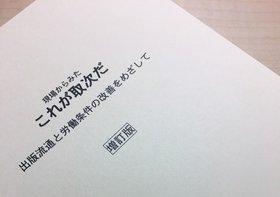 安倍首相称賛本や愛国本の正体…「売れさせる」出版取次システム