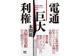 電通は東京五輪で莫大な利益を独占し、10万人のボランティアを無償で働かせる