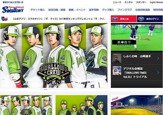 東京ヤクルト、なぜ最下位でも観客動員が激増? 神宮球場の ...