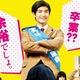 『オトナ高校』、今週末放送のスピンオフ版にファンの期待沸騰!