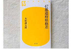 東京に憧れる人が多い都道府県、1位は意外にも……!? 47都道府県の格差事情