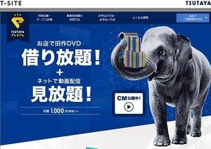 TSUTAYA、千円で10万作見放題サービスが「意外に好評」なワケ
