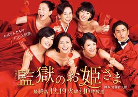 『監獄のお姫さま』、菅野美穂の憑依演技で視聴率爆増!結末予想不能のまま最終回へ