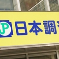 日本調剤、社長の年間報酬は7億円…薬局は「儲けすぎ」なのか?
