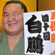 「日馬富士暴行事件を機に、相撲界から暴力と差別を追放せよ」江川紹子の提言