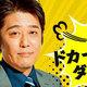 坂上忍が酷すぎる!あまりの「逆神」振りにファンも大激怒。1億円グランプリはクライマックスへ......