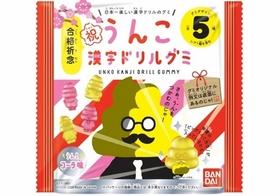 「うんこ漢字ドリル」グミ化の秘密…バンダイさんの「大人げない徹底ぶり」で大ヒット