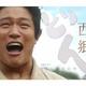 NHK大河『西郷どん』を10倍楽しく見る方法…見どころは「男色」と「原作改変」?