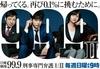 松本潤『99.9』が木村拓哉『BG』に視聴率圧勝…「ジャニーズで最も数字を持っている男」へ
