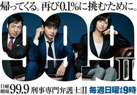 『99.9』、浮気ネタぶち込みザワつく…松本潤のAV女優との浮気報道イジり?
