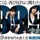 松本潤『99.9』、「ジャニーズの先輩」木村拓哉『BG』を大幅に視聴率上回り大波乱