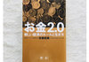 「お金」の概念は大きく変わろうとしている。『お金2.0』が提示する未来の経済