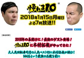 木村拓哉、『帰れま10』出演で「食べ方が汚い」「マナー悪い」と批判殺到…出演陣はご機嫌取り