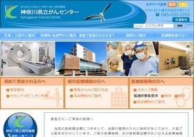 神奈川がんセンター、医師が次々退職の異常事態…重粒子線治療が存続の危機