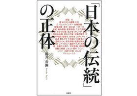 """サザエさん一家は""""伝統的な家族""""の姿なのか? 「日本の伝統」を疑う"""