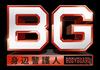 『BG』期待の木村拓哉&山口智子共演、視聴率は『ロンバケ』の半分で「賞味期限切れ」鮮明