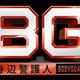 『BG』木村拓哉を無理矢理カッコ良く見せる「引き立て役」にさせられた斎藤工…視聴者は興醒め