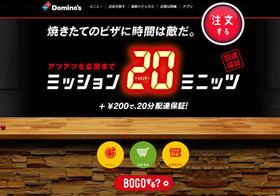 ドミノ・ピザ、「15分で宅配」に潜む重大リスク…垣根越えた「出前」競争で激化に焦り