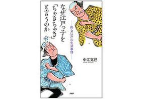 江戸っ子の定番「べらんめえ!」って……どういう意味? 意外と知らない江戸文化を学ぶ