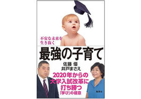 大学受験が一変? 2020年の「教育改革」を見据えた教育と子育て論